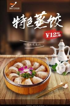 高清美味蒸餃海報宣傳設計