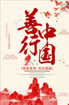 善行中国慈善海报