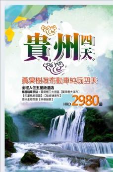 贵州之旅海报设计
