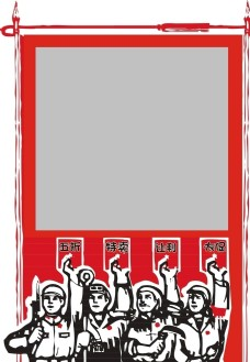 五一劳动节红色拍照相框