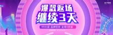 99大促聚星节美妆爆款返场banner