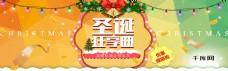 简约暖色风格电商淘宝圣诞节促销活动淘宝banner