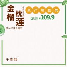 818暑促电商榴莲促销水果食品主图直通车