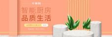 暖色系温馨室内场景电器促销banner
