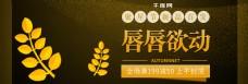 黑金风电商99聚星节口红促销banner