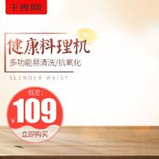 数码家电夏日清爽料理机主图
