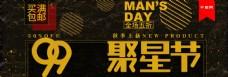 天猫99聚星节黑金风女装促销banner
