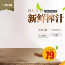 淘宝电器榨汁机推广图主图直通车