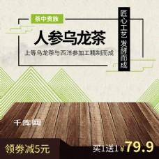 818暑期促销茶电商淘宝主图直通车