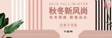 秋冬新风尚渐变流体时尚炫彩海报