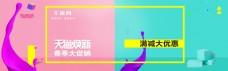 紫色清新彩色时尚大气潮流初春新品电商海报