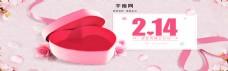 电商淘宝情人节粉色化妆品珠宝海报模板