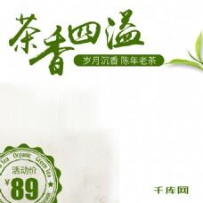 电商绿茶清新饮品psd模板主图
