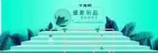 数码盛夏新品数码家具家居风格天猫京东海报