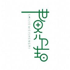 原创世界卫生日艺术字体设计