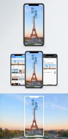 世界旅游日手机海报配图