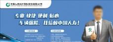 中国人寿广告招牌