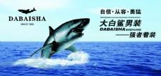 大白鲨企业文化