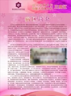 粉色醫療簡介海報