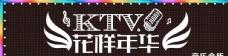 音乐会馆KTV门头