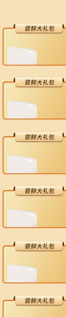详情页商品框架
