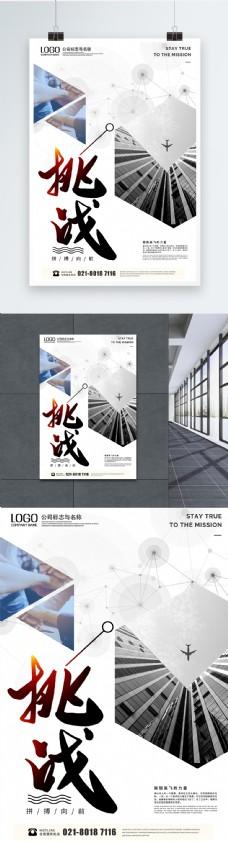 挑战几何风格企业文化海报