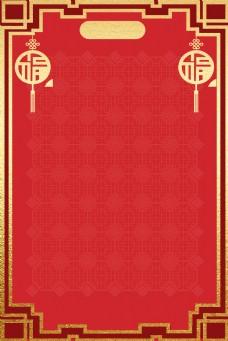 红色简约中国风边框背景海报