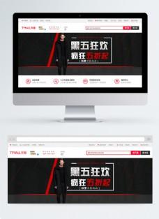 黑色星期五男装促销淘宝banner