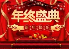 年終盛典促銷海報