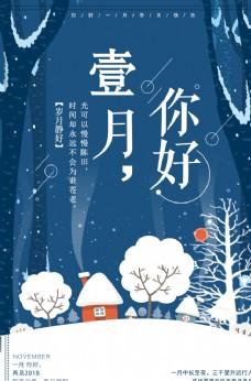 藍色大氣唯美一月你好