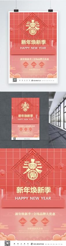 珊瑚红新春焕新季促销海报