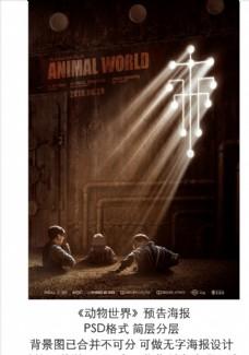 电影动物世界 国际版预告海报