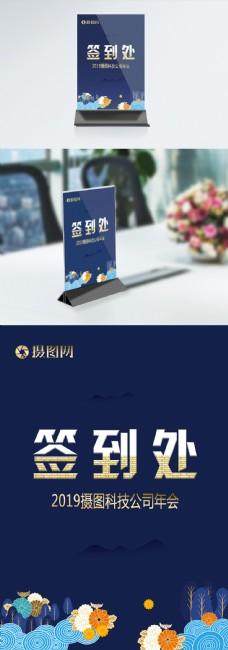 蓝色中式企业年会签到处桌牌