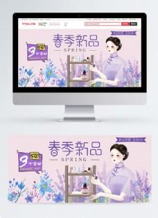 中国风春季新品上市banner设计
