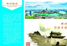 柳州介绍手册