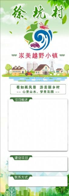乡村旅游风景项目绿色背景展架