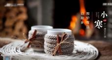 小寒 节气 温暖  炉火水杯