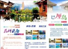 简约创意旅游公司旅行社宣传单三