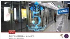 房地产设计地铁