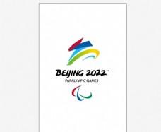 北京2022年残奥会