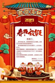 2019春节新年放假通知海报