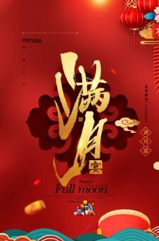 满月宴红色喜庆满月酒海报