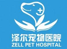 泽尔宠物医院