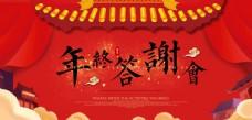 金猪贺岁吉祥春节