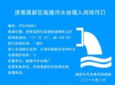 临港污水处理