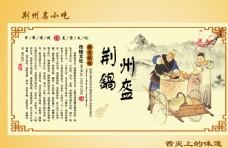 荆州 锅盔 舌尖上的美食 中华