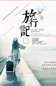 文艺旅行海报