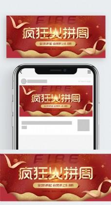 疯狂火拼周宣传公众号封面