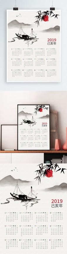 中国风山水2019年日历
