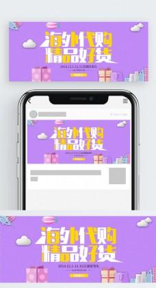 简约紫色小清新海外代购公众号封面